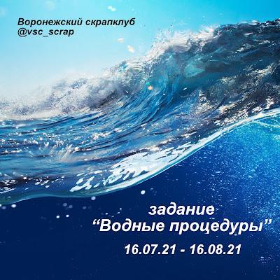 """Задание """"Водные процедуры"""" до 16 августа"""