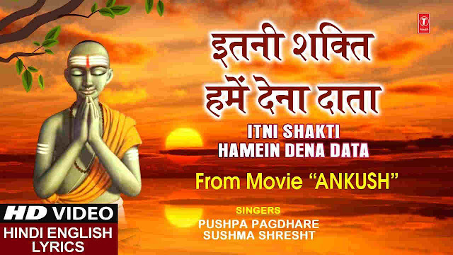 Itni Shakti Hamein Dena Data Lyrics In Hindi