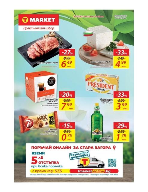 Брошура за Стара Загора - пазарувай онлайн и вземи отстъпка 5 лв за всяка поръчка Използвай Промо Код: SZ5