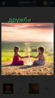 470 слов. все просто две девочки дружат и вместе играют 16 уровень