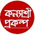 Kanyashree Prakalpa Recruitment of Accounts-cum-Data Manager and Data Manager