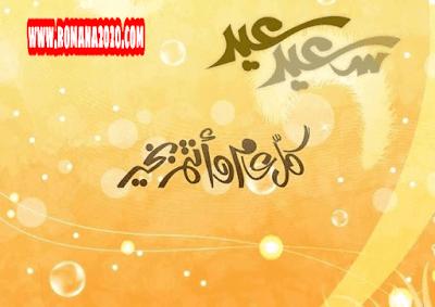 تهاني ورسائل عيد الفطر المبارك عيد مبارك سعيد