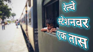 This image shows a boy in train which is on Railway platform and is been used for marathi eassy on railway station war ek tass