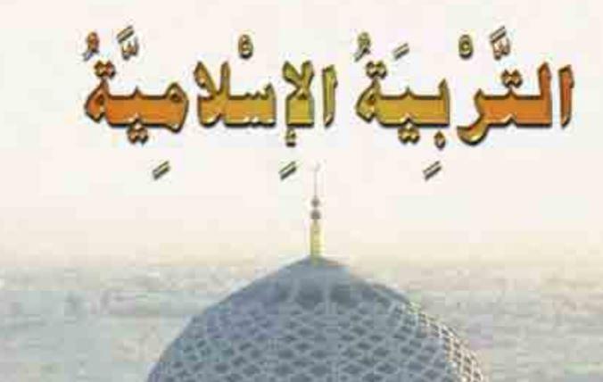 تحميل كتاب التربية الاسلامية للصف الثامن الفصل الاول سلطنة عمان