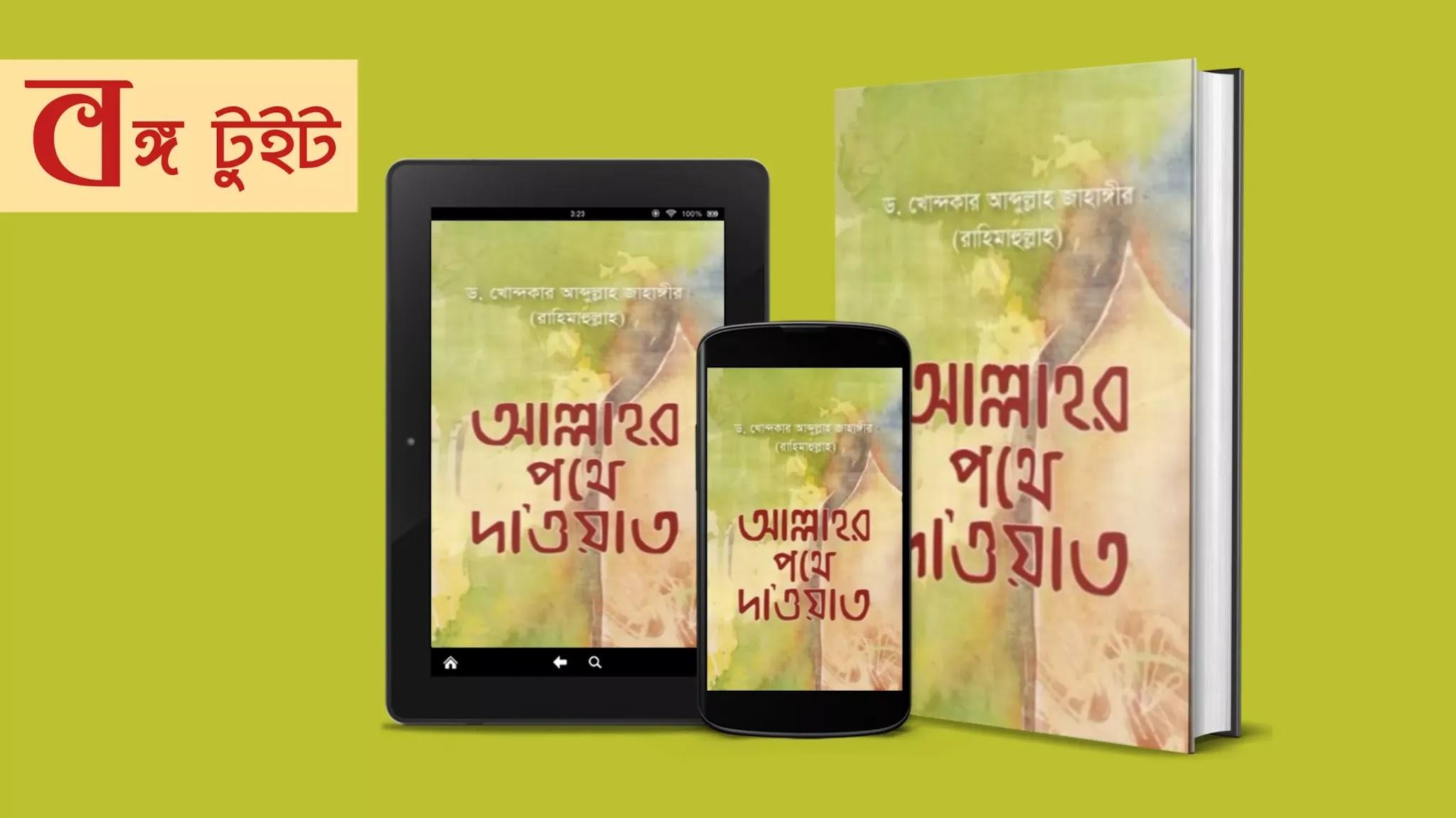 আল্লাহর পথে দা'ওয়াত PDF বই - আল্লাহর পথে দাওয়াত PDF বই - বঙ্গ টুইট - Bongo Tweet