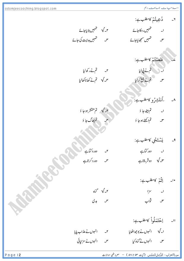surah-al-ahzab-ayat-53-to-58-mcqs-islamiat-10th