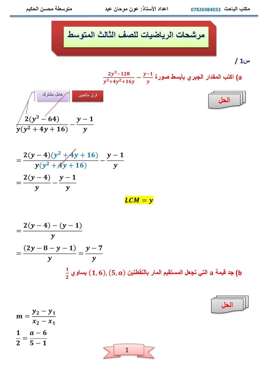 تحميل كتاب ماغي فرح 2020 pdf