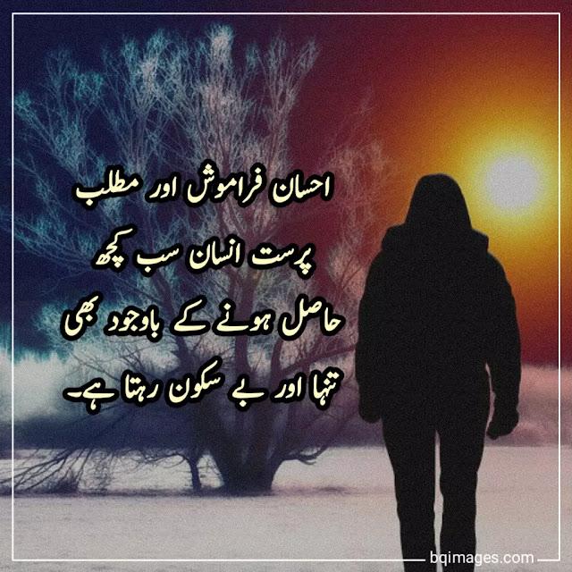 ehsaan faramosh quotes in urdu