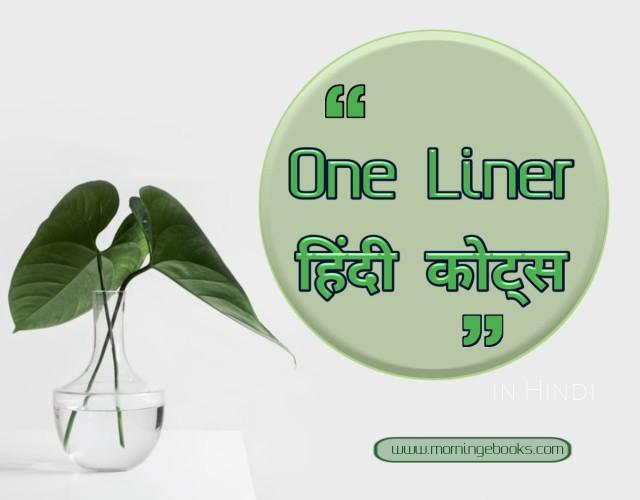One Liner Quotes in Hindi | एक लाइन में नये और अच्छे विचार