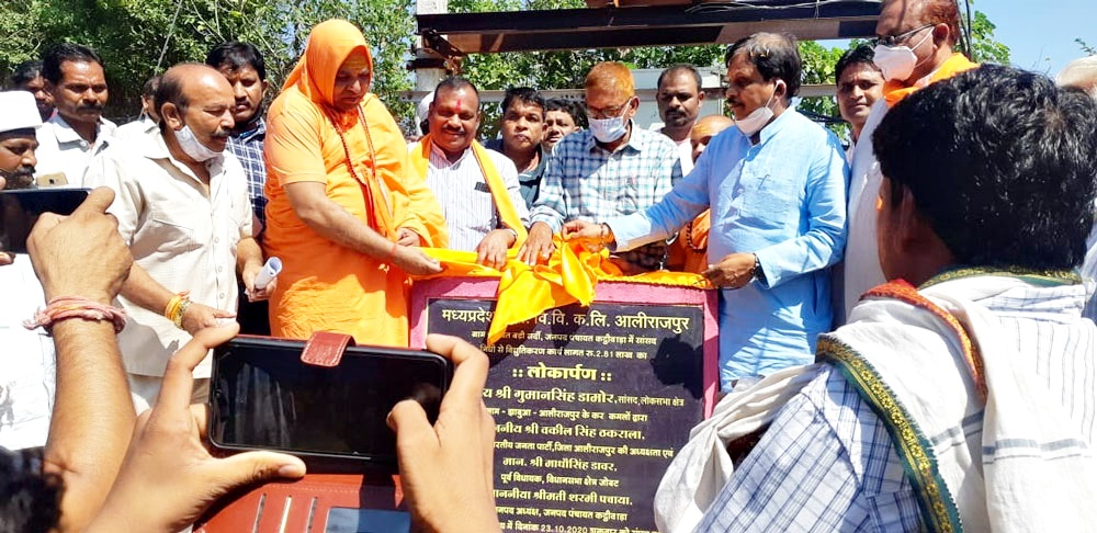 Alirajpur News- सांसद गुमानसिंह डामोर ने 63 केवीए ट्रॉसफार्मर का किया शुभारंभ
