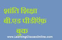 Peace Education study material in hindi, Peace Education ebook in hindi, Peace Education b.ed in hindi,