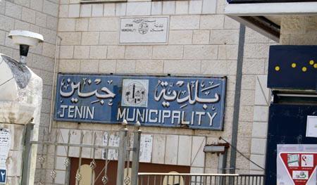قائمة اسماء بلديات ومجالس قرى جنين ,, + عدد السكان