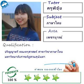 ครูพี่อุ้ย (ID : 13676) สอนวิชาภาษาไทย ที่เพชรบูรณ์