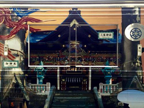 三峯神社のラッピング