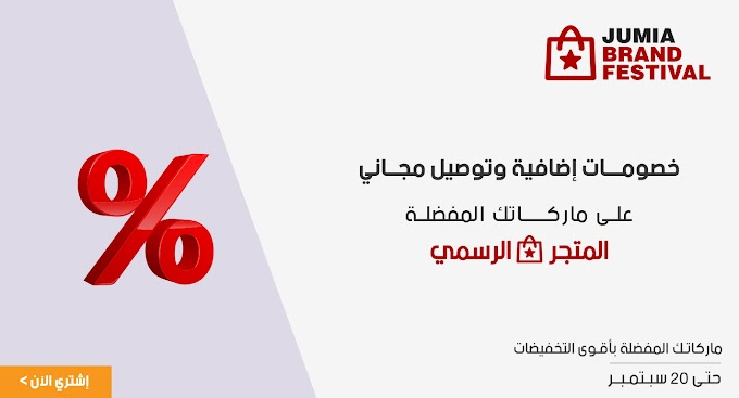 كوبونات خصم حتى 1000 جنيه على صفقات عروض الماركات مع جوميا مصر