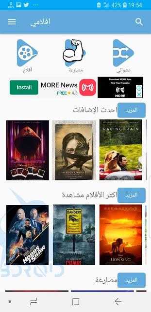 تحميل تطبيق افلامي 2019