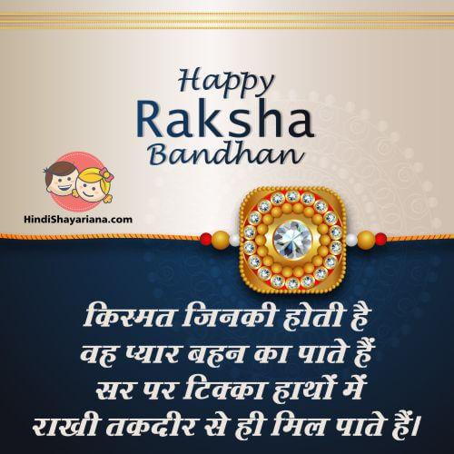 Happy Raksha Bandhan Shayari, Status image