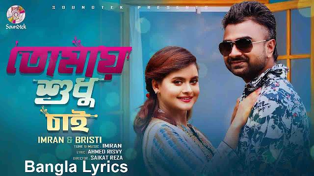 Tomay Shudhu Chai Lyrics (তোমায় শুধু চাই) Imran Mahmudul & Bristy New Song