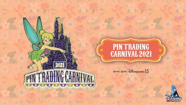 香港迪士尼樂園第4屆徽章交換嘉年華活動簡介, Hong-Kong-Disneyland-4th-pin-trading-carnival-2021