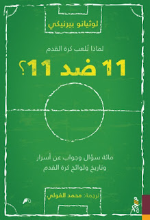 تحميل pdf كتاب لماذا تلعب كرة القدم 11 ضد 11؟...