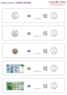 MamaLovePrint 自製工作紙 - 認識錢幣 Level 8 金額轉換工作紙 幼稚園常識 中文英文  Learning Money Worksheets Level 8 - Exchange Amount Learning Money Activities Exercise for Homeschooling Preschool Bilingual Worksheets Chinese English