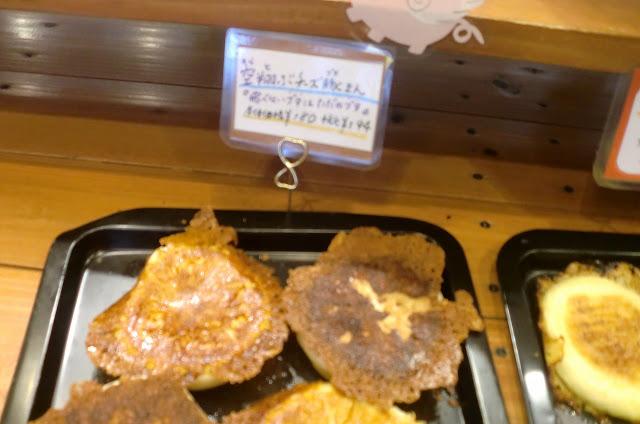 HIGENO PANYA 北のぱん焼小屋 「空飛ぶチーズ 豚まん」