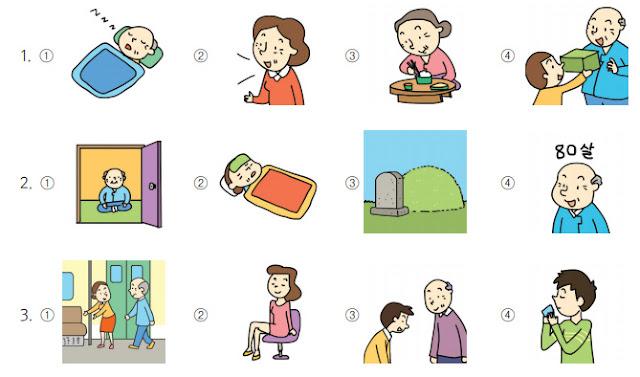 Korean Daily Class ~ EPS Topik Learning Chapter 23 어른께는 두 손으로 물건을 드려야 해요