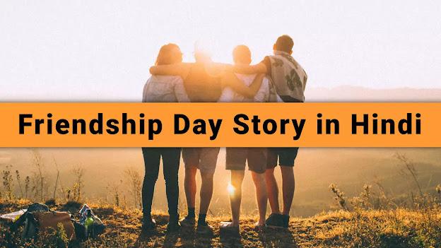 Friendship Day क्यों मनाया जाता है