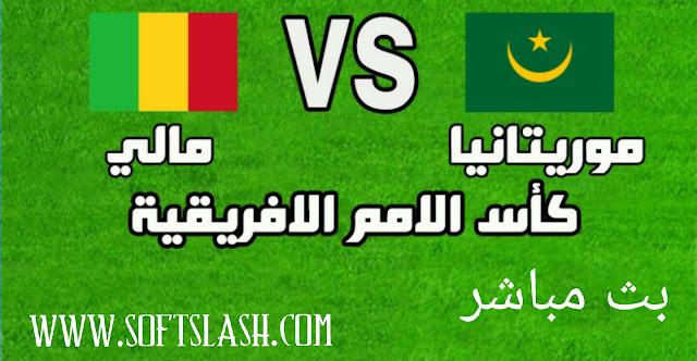 مباشر مبارة مالى ضد موريتانيا امم افريقيا 2019 بدون تقطيع beinmax مباشر بمختلف الجودات