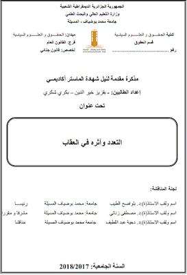 مذكرة ماستر: التعدد وآثره في العقاب PDF