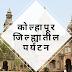कोल्हापुरातील भेटीसाठीचे ठिकाणे आणि कोल्हापुरातील आकर्षणे | Places to visit in Kolhapur and attractions in Kolhapur