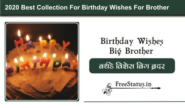 Birthday-Wishes-Big-Brother