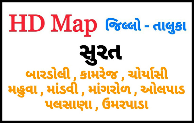 SURAT DISTRICT MAP WITH TEHSIL (TALUKA) MAP NEW 2020 - DOWNLOAD PDF