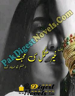 Gair Mukmal Si Mohabbat Novel By Shah Khawar Tanha