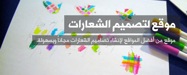 موقع تصميم شعارات مجاناً , موقع ويب لتصميم شعار مجاني , موقع LogoGarden , LogoGarden.com , رابط موقع LogoGarden , موقع لتصميم لوجو مجاني , تصميم لوجو بسهولة , كيفية تصميم لوجو على الإنترنت , تصميم شعار على الإنترنت , شعار بدون برامج , Logo