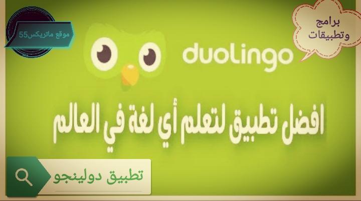 تطبيق دولينجو بدون نت,تحميل تطبيق دولينجو,تحميل برنامج دولينجو,تطبيق دولينجو duolingo