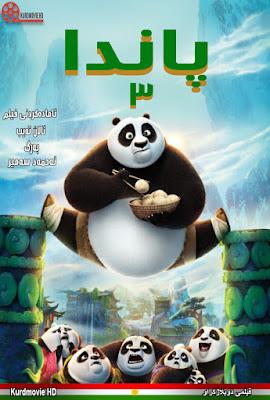 Kung Fu Panda 3 – 2016