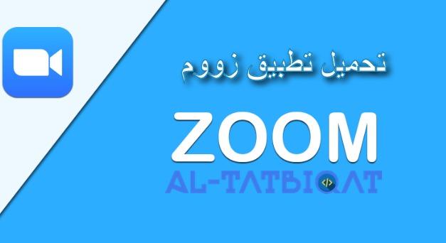 تحميل برنامج زوم عربي Zoom للكمبيوتر و الاندرويد
