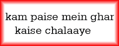 kam paise mein ghar kaise chalaaye