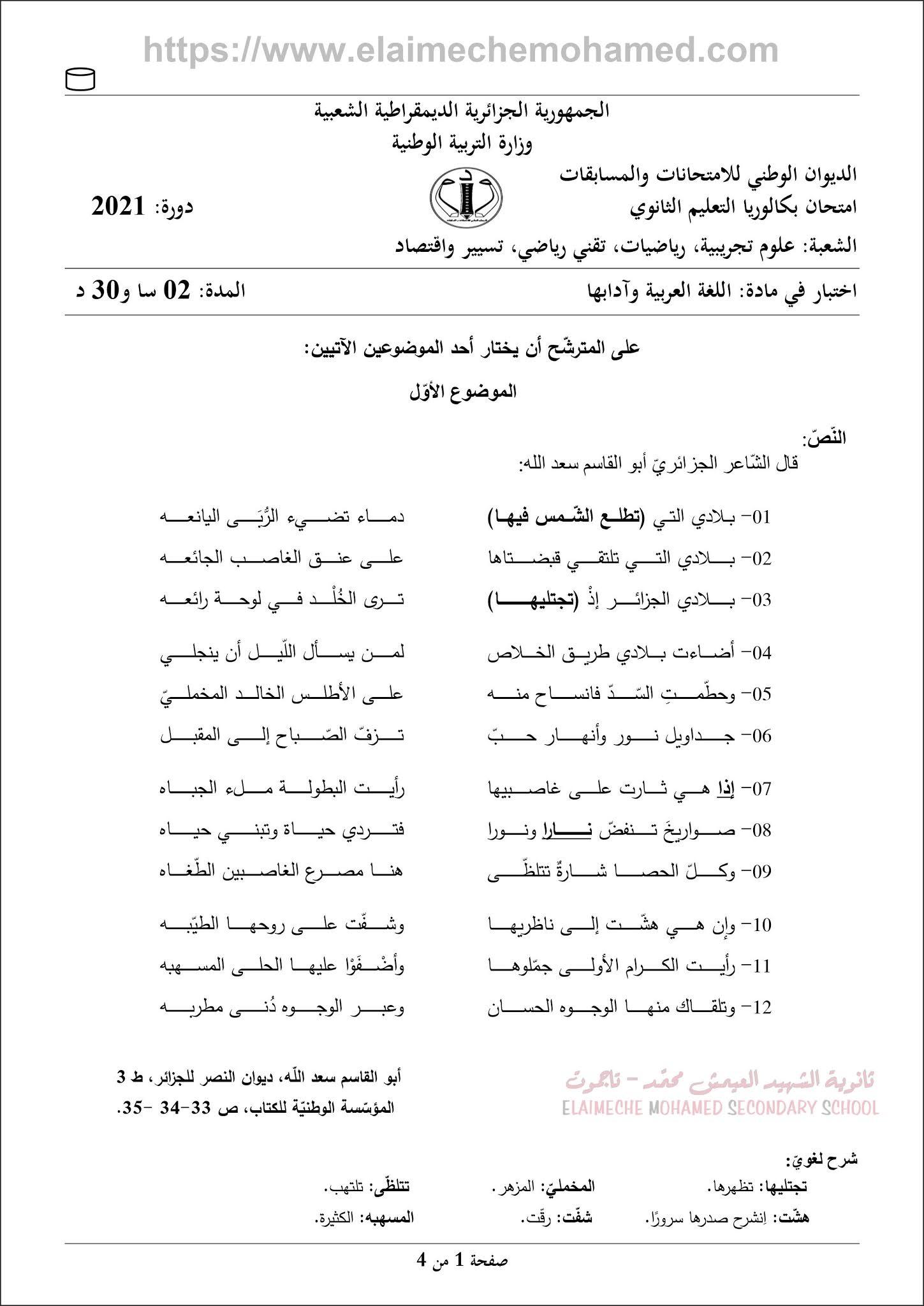 امتحان مادة اللغة العربية