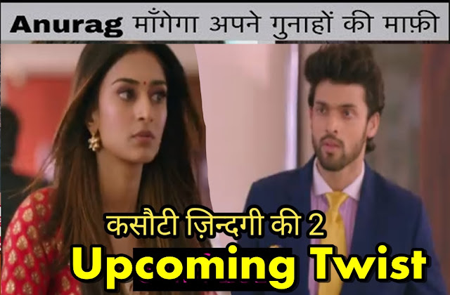 Mindblowing Twist :  Prerna's bang on entry ruins Anurag's business deal in Kasauti Zindagi Ki 2