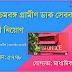 পশ্চিমবঙ্গ গ্রামীণ ডাক সেবক কর্মী নিয়োগ - WB GDS Recruitment 2019 - Apply Now