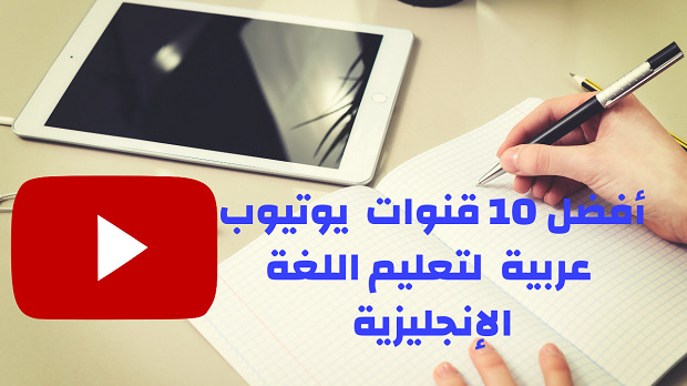 أفضل 10 قنوات  يوتيوب عربية  لتعليم اللغة الإنجليزية