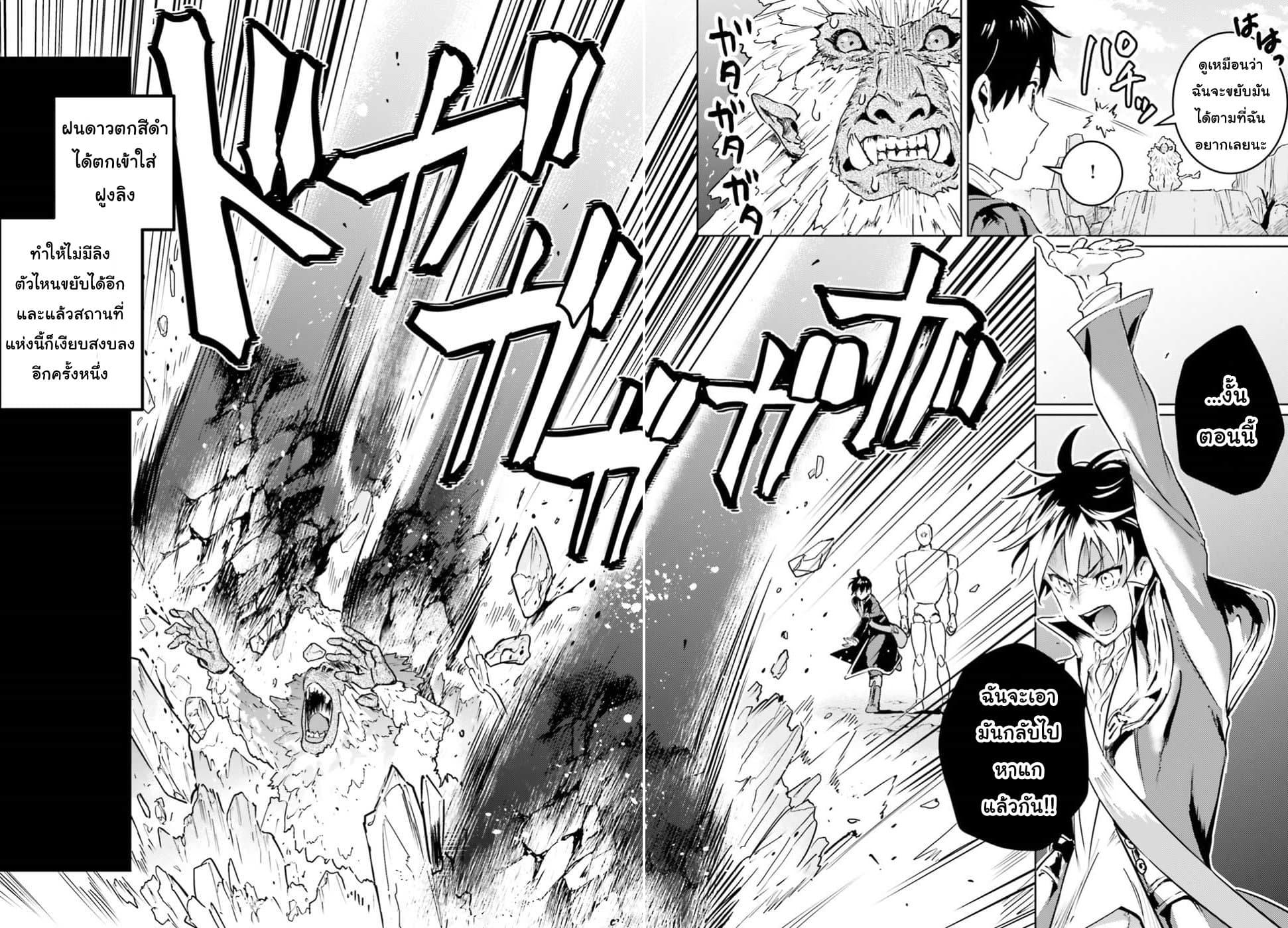 อ่านการ์ตูน Hametsu no Madou Ou to Golem no Ban Kisaki ตอนที่ 5 หน้าที่ 16