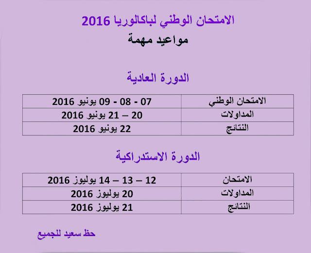امتحانات البكالوريا الوطني و الجهوي 2016