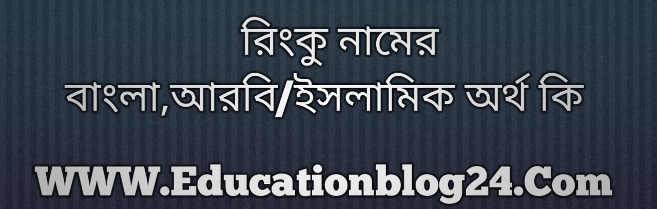 Rinku name meaning in Bengali, রিংকু নামের অর্থ কি, রিংকু নামের বাংলা অর্থ কি, রিংকু নামের ইসলামিক অর্থ কি, রিংকু কি ইসলামিক /আরবি নাম