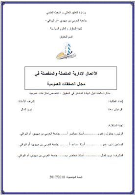 مذكرة ماستر: الأعمال الإدارية المتصلة والمنفصلة في مجال الصفقات العمومية PDF