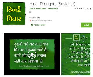 Hindi Thought, Suvichar, Hindi Quote,