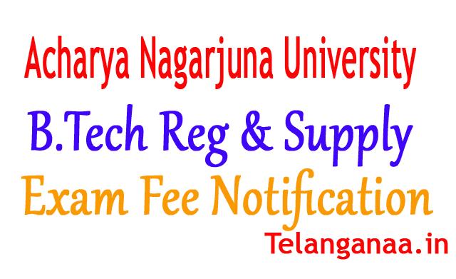 Acharya Nagarjuna University B.Tech Reg & Supply 2018 Exam Fee Notification