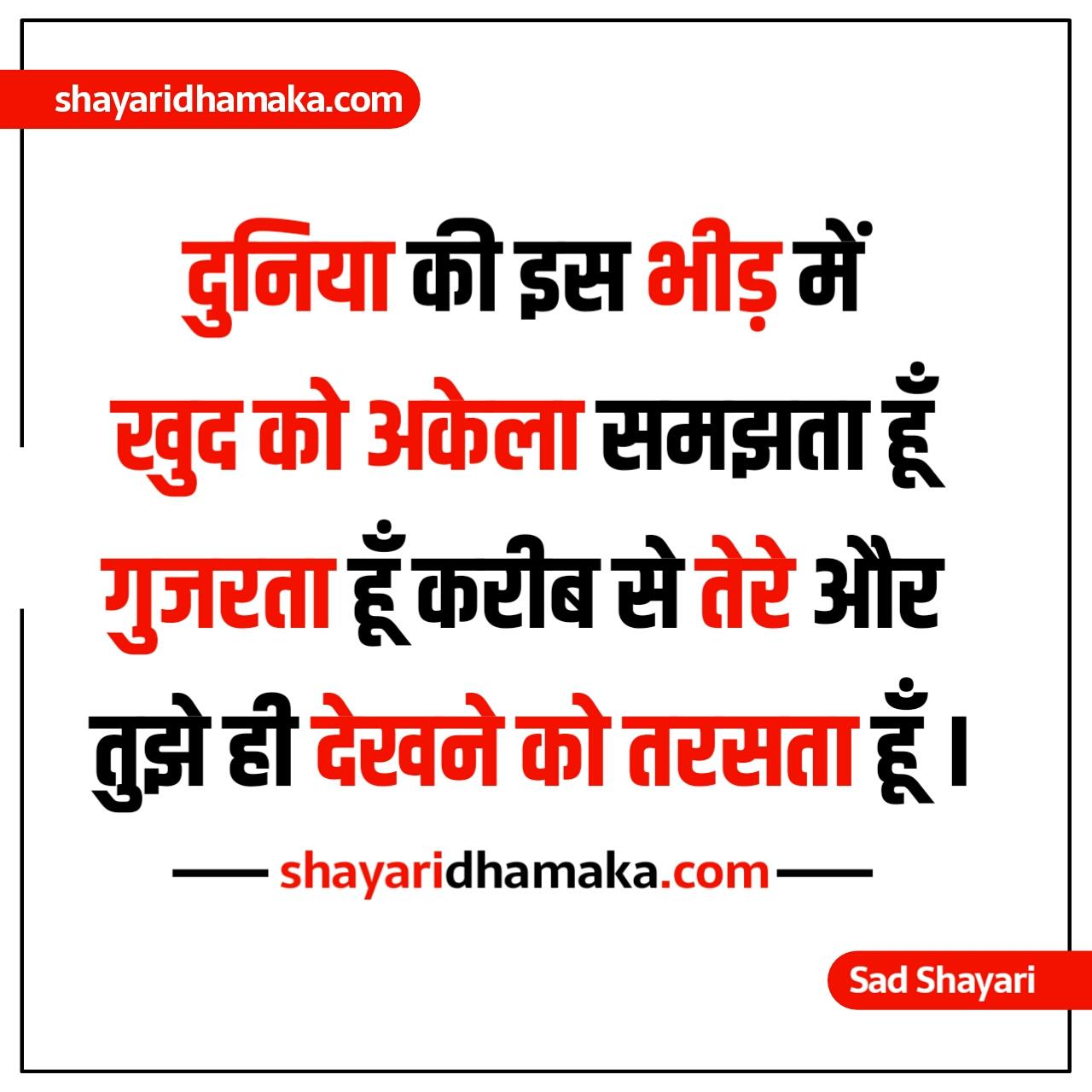 दुनिया की इस भीड़ में - Sad Shayari